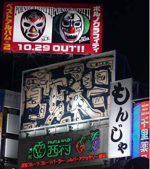 Pornograffitti_Shibuya.s