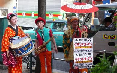 Chindoyashibuya