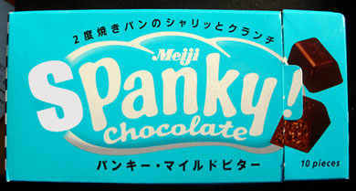 Spanky2