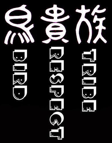 Bird_respect_tribe